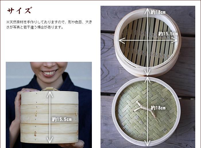 竹蒸籠のサイズ