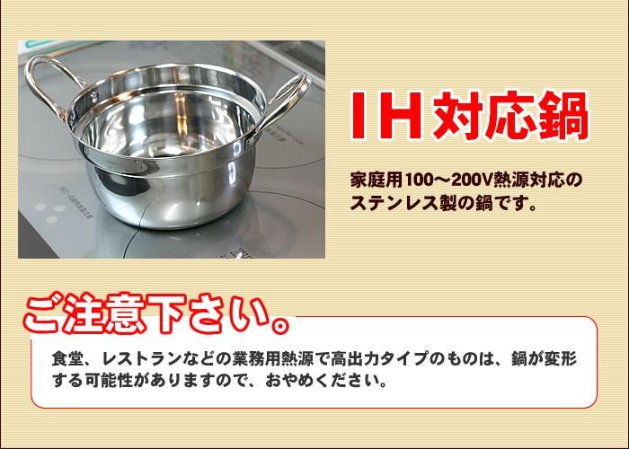 IH対応鍋