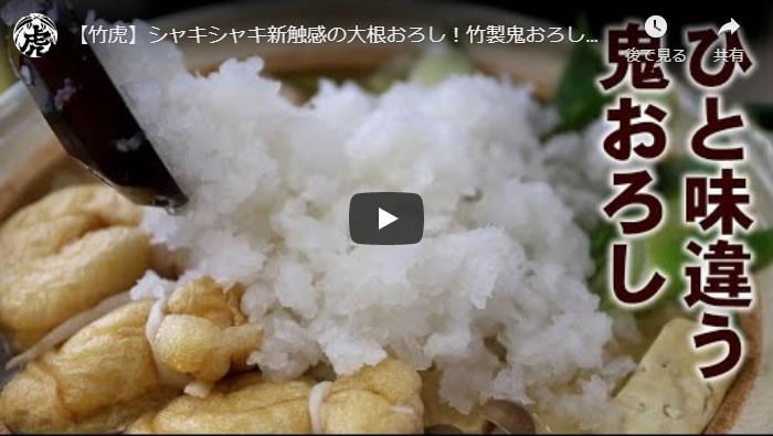 竹の鬼おろしで作る大根おろしの製造動画