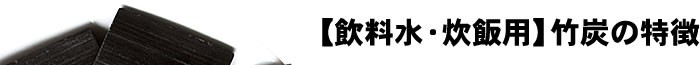 【飲料水・炊飯用】竹炭の特徴