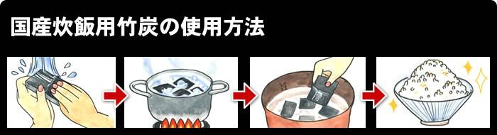 国産炊飯用竹炭の使用方法