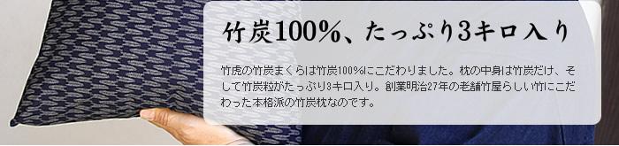 竹炭100%、たっぷり3キロ入り