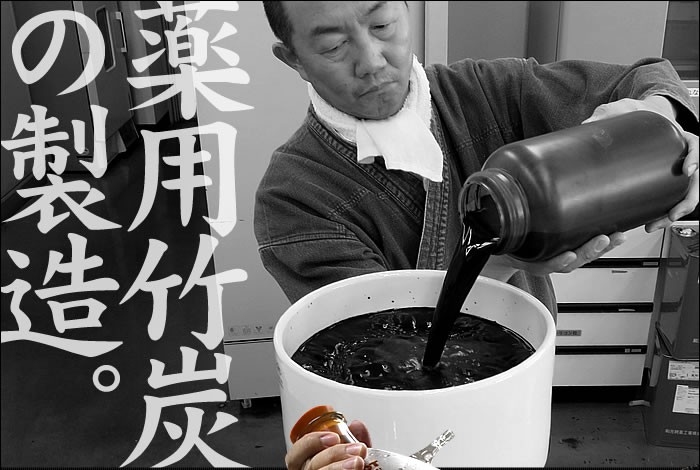 薬用炭の製造,making bamboo charcoal soap