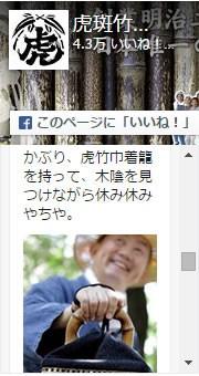 竹虎facebook