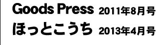 Goods Pressとほっとこうち