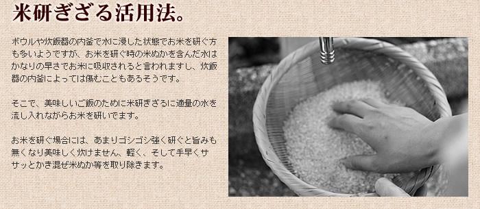 米研ぎざる活用法。
