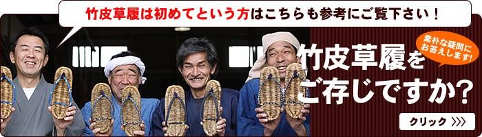 竹皮草履をご存じですか?