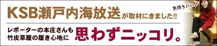 KSB瀬戸内海放送が取材に来ました!