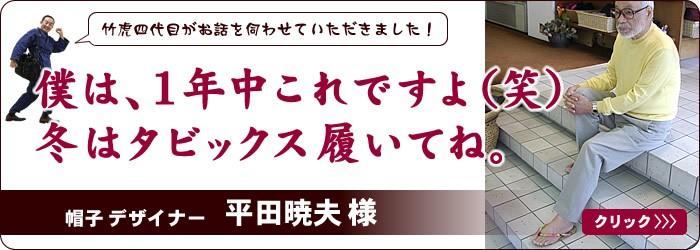 帽子デザイナー平田暁夫様