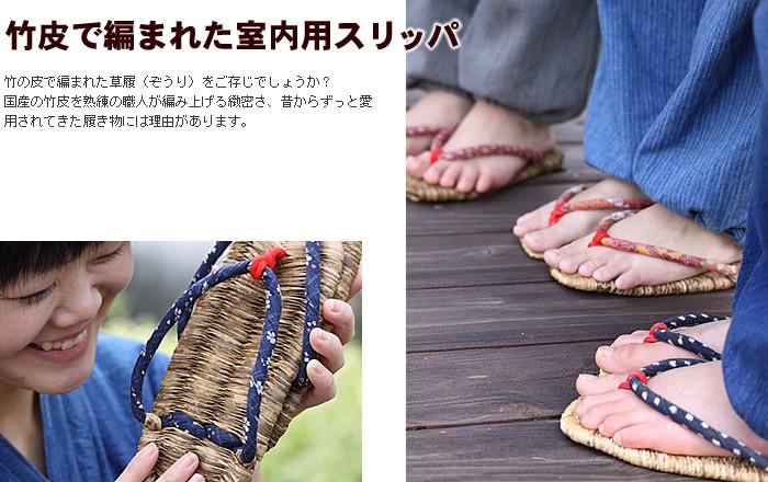 竹皮で編まれた室内用スリッパ
