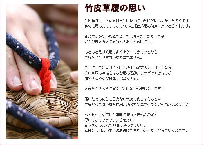 竹皮草履の思い