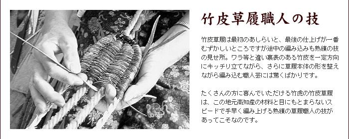 竹皮草履職人の技