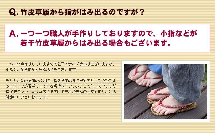 竹皮草履から指がはみ出るのですが?