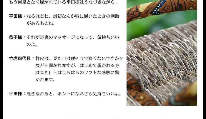 竹皮の刺激