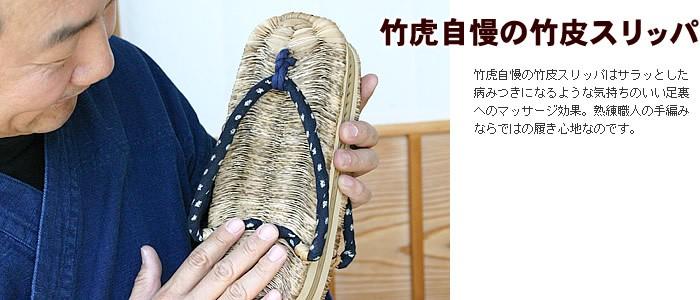 竹虎自慢の竹皮スリッパ