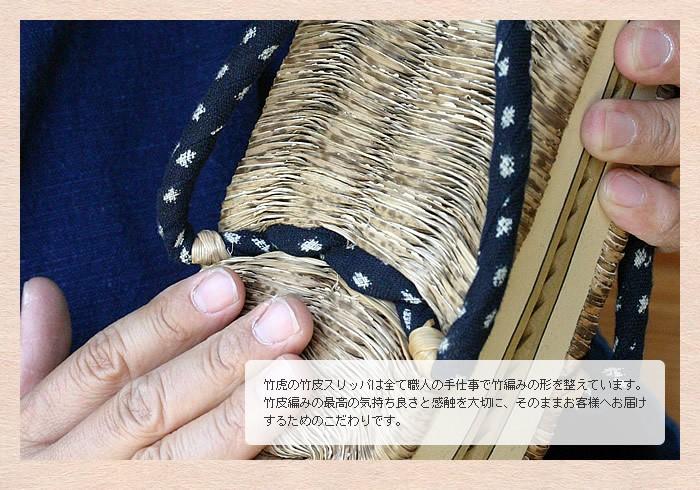 竹皮スリッパ