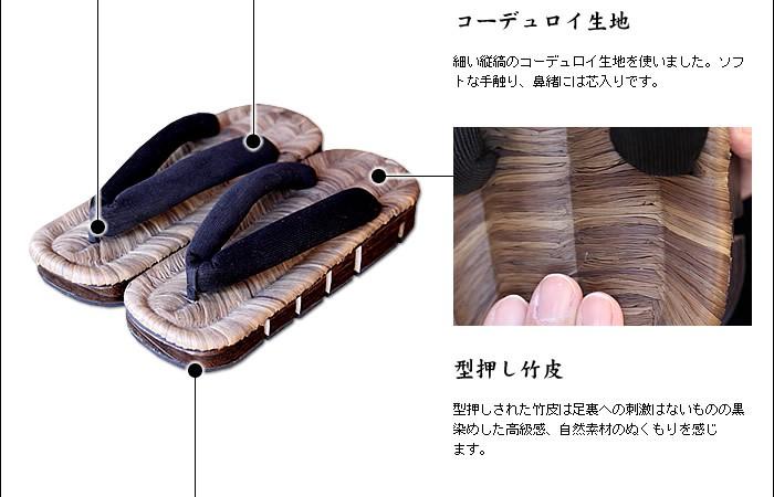 コーデュロイ生地と型押し竹皮