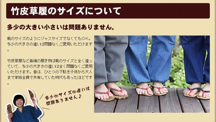 竹皮草履のサイズについて