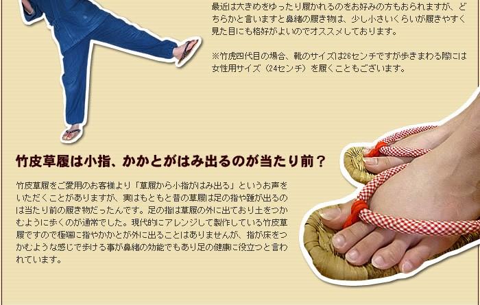 竹皮草履は小指、かかとがはみ出るのが当たり前?