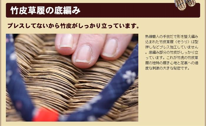 竹皮草履の底編み