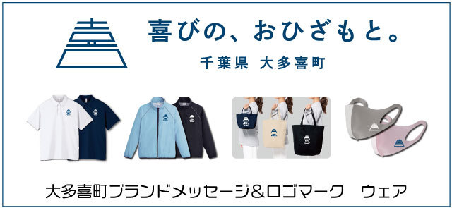 大多喜町ブランドメッセージ&ロゴ商品