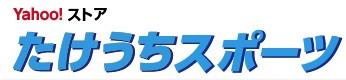たけうちスポーツ Yahoo!ストア店