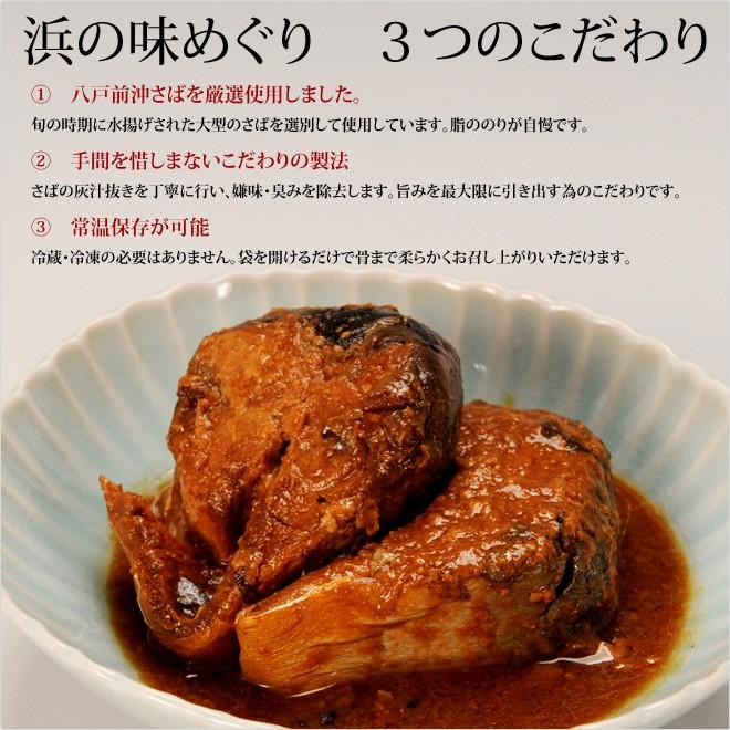 さば味噌煮