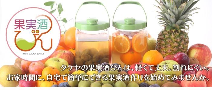 果実酒ビン