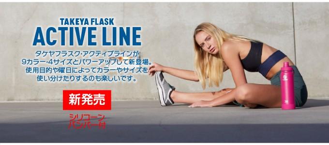 ACTIVE LINE FLASK