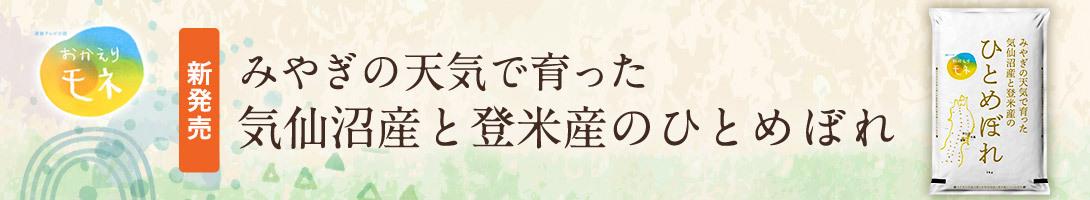 みやぎの天気で育った気仙沼産と登米産のひとめぼれ