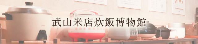 武山米店炊飯博物館