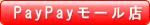 TAKEYAオンラインPayPayモール店 、小物家電、食品、雑貨など