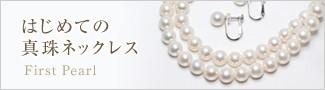 はじめての真珠ネックレス