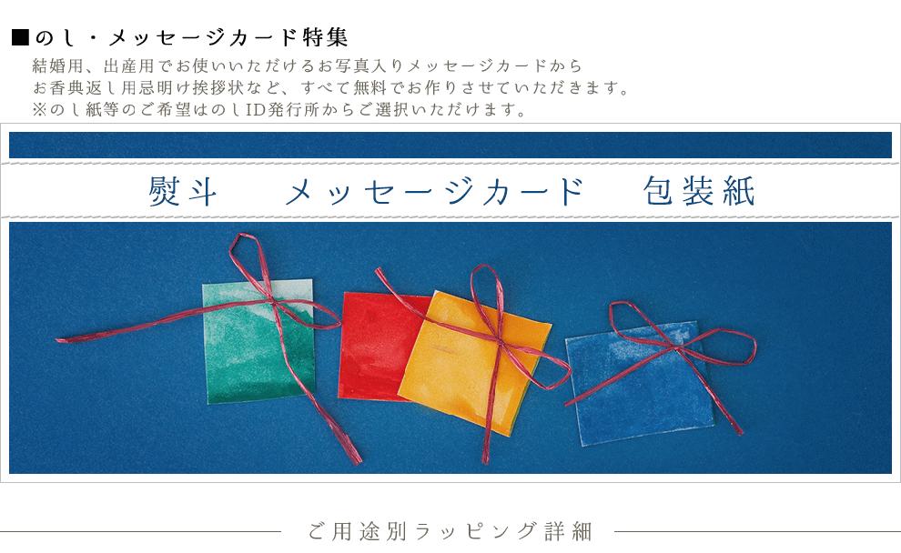 のし・メッセージカード特集