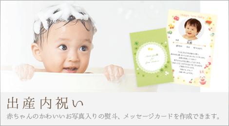 出産内祝いのし・メッセージカード