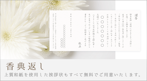 香典返しのし・メッセージカード