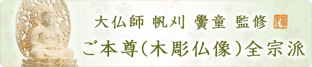 大仏師 帆刈黌童 監修 ご本尊(木彫仏像)全宗派