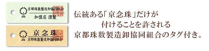 大特価京念珠