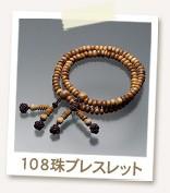108珠ブレスレット