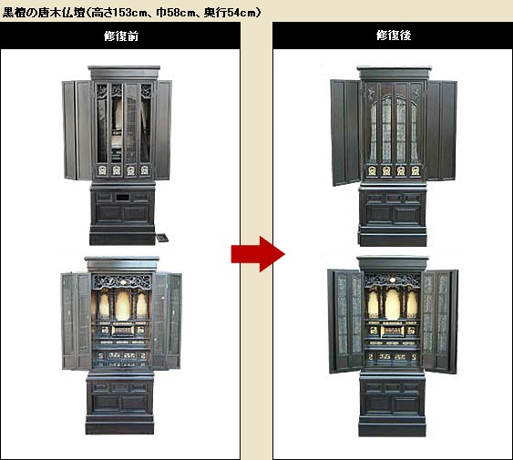 黒檀の唐木仏壇(高さ153cm、巾58cm、奥行54cm)