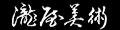 瀧屋美術 Yahoo!店 ロゴ