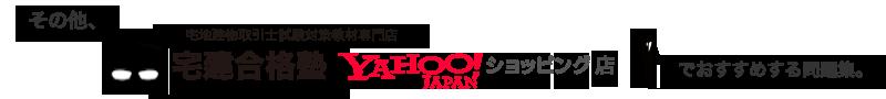 その他、宅地建物取引主任者試験対策教材専門店 宅建合格塾Yahoo!Japanショッピング店でおすすめする問題集