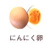 にんにく卵