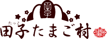 田子たまご村 ヤフートップへ