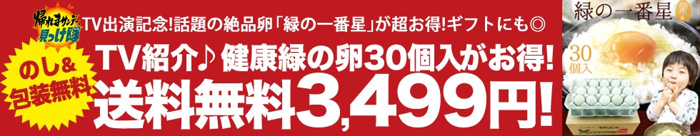 緑30個3499円