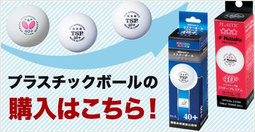 プラスチックボールの購入はこちら!