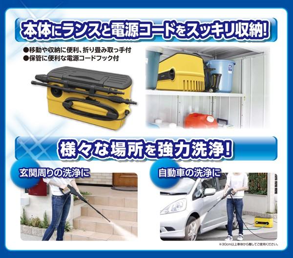 「アイリスオーヤマ 高圧洗浄機 FBN-604 イエロー」商品の特徴