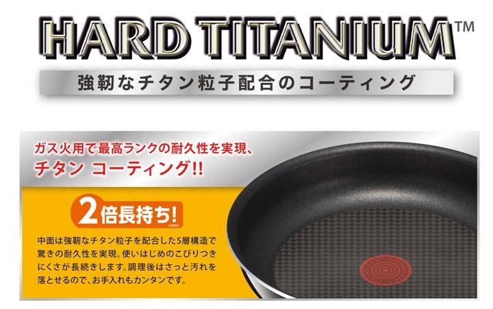 【ティファールフライパンT-fal取っ手が取れるチタンコーティングセブジャパンハードチタニウムブラックディープパン26cmT-fal】