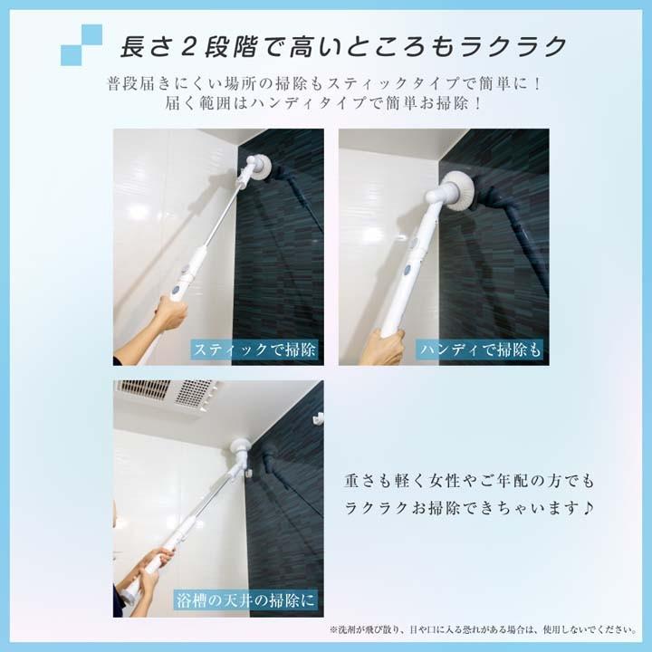 お風呂掃除浴槽磨きコードレスバスブラシ電動掃除ブラシ掃除用品浴室快適壁トイレ洗面台クリーナースティックハンディ充電式バスポリッシャーホワイトベルソス