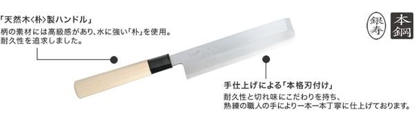 【貝印/KAI】包丁 関孫六銀寿 本鋼 薄刃165mm 【D】